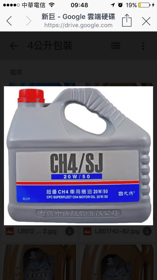 DẦU NHỚT ĐỘNG CƠ TUBO CH4  20W.50  4L